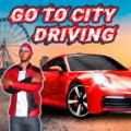 去城市驾驶