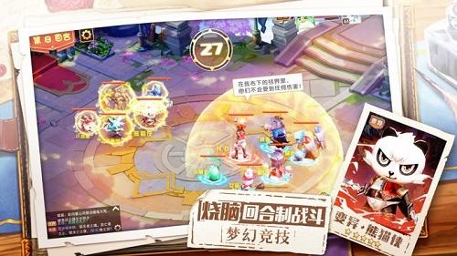 梦幻之战游戏下载-梦幻之战游戏正版下载