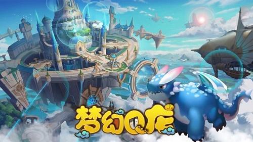 梦幻Q龙游戏下载-梦幻Q龙游戏正版下载