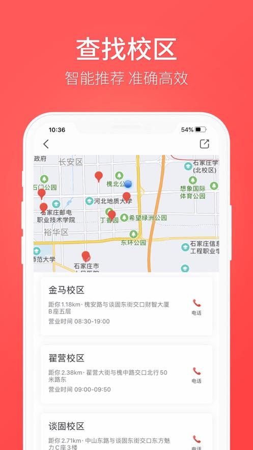 飞鸿教育app