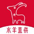 水羊直供app最新版