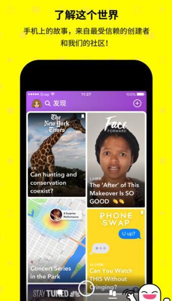 snapchat安装下载