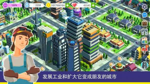 建设大都市