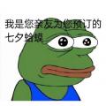 七夕孤寡青蛙