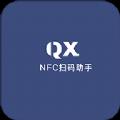 NFC扫描助手