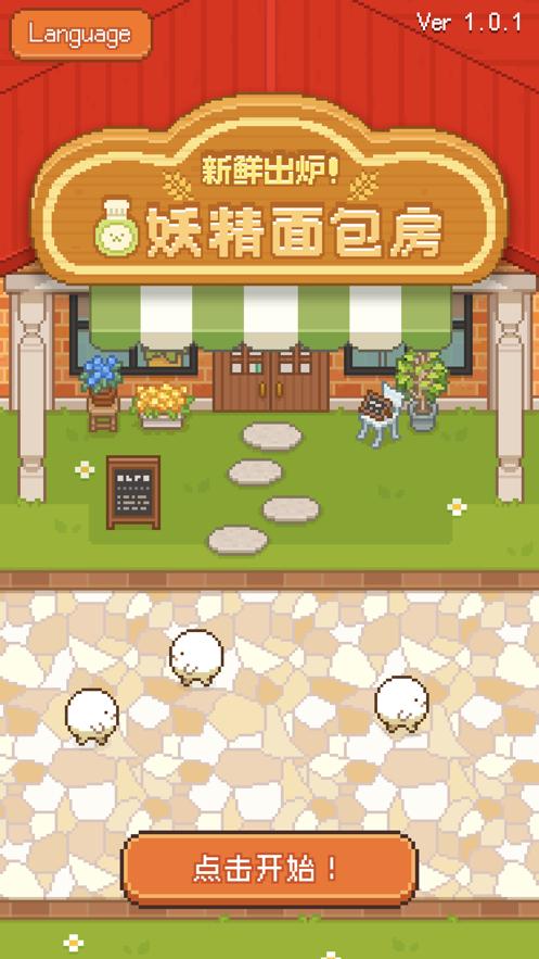 妖精面包房破无限金币
