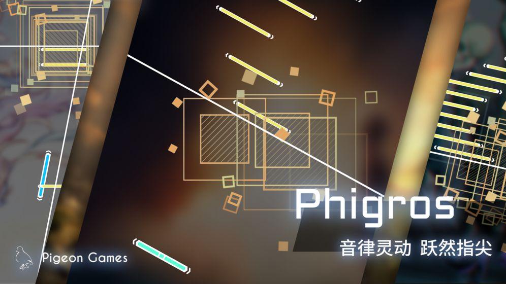 phigros1.4.3下载