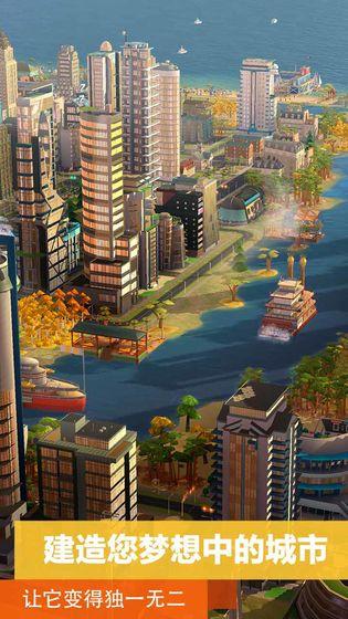 模拟城市我是市长国际服