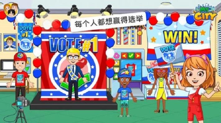我的小镇选举日中文版