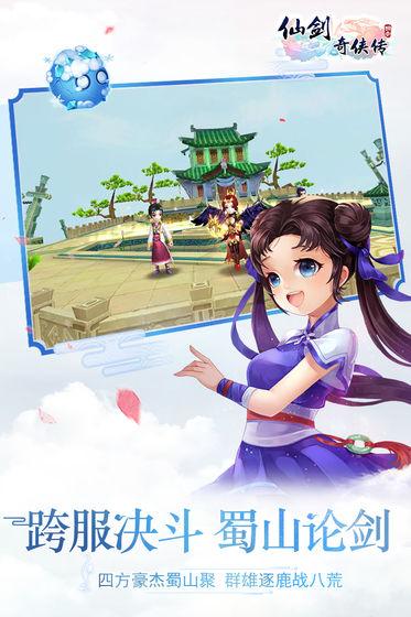 仙剑奇侠传3d回合盖亚版