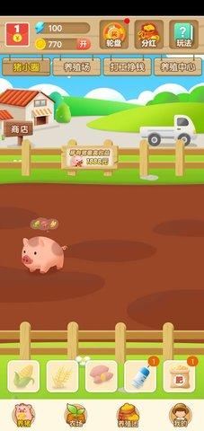 小猪养殖场每头猪的边际收益
