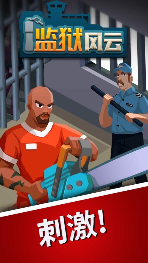 监狱风云手游