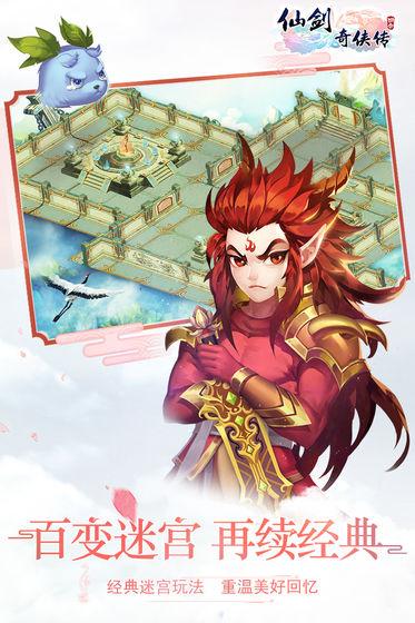 仙剑奇侠传3D回合九游版