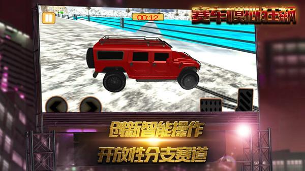 赛车模拟狂飙