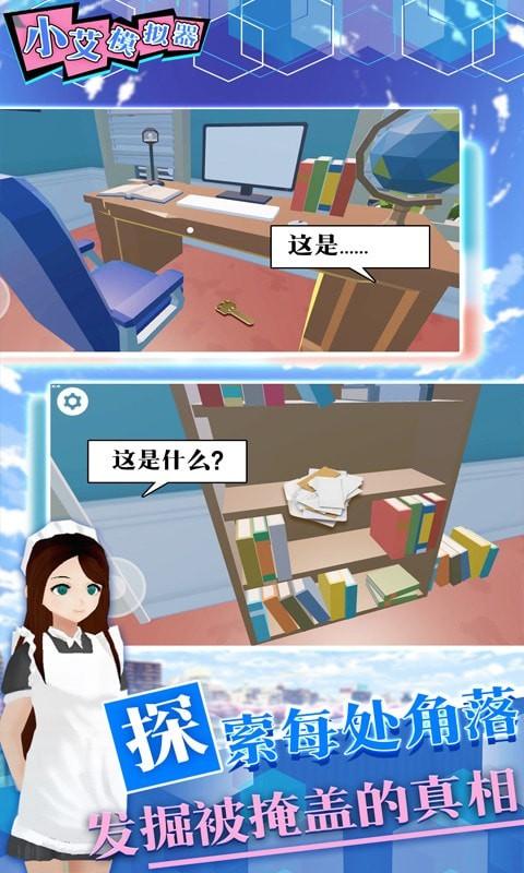 小艾模拟器中文版