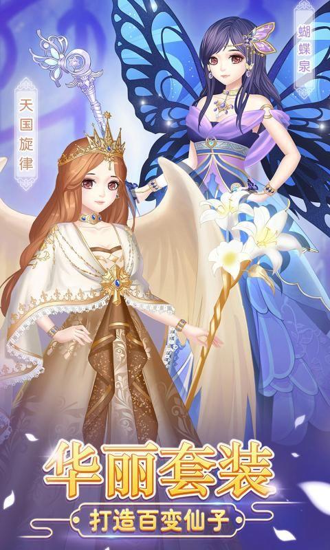 叶罗丽契约游戏中文手机版