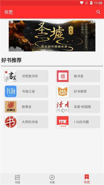 吾爱阅读书源app