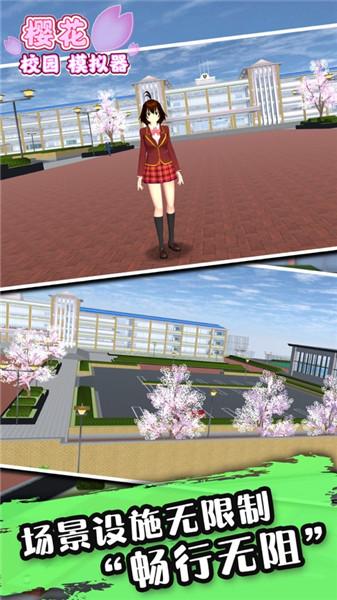 樱花校园又又又更新了无广告