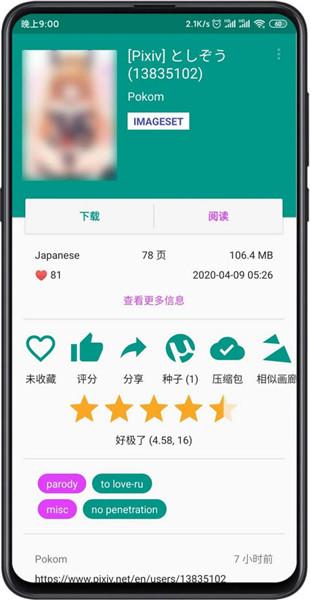 ehviewer免登录2021