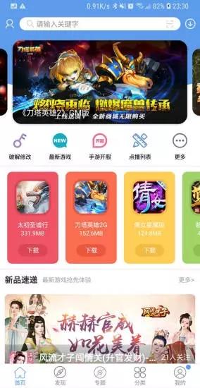 爱吾游戏宝盒2021最新版