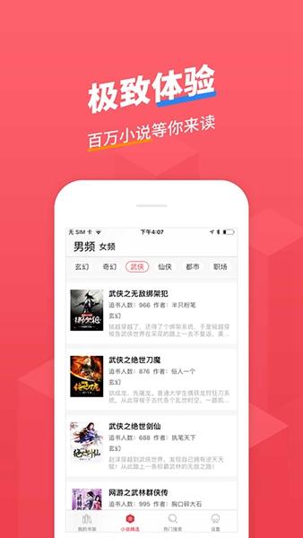 小小追书app安卓版