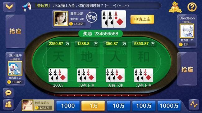 大洋棋牌手机版