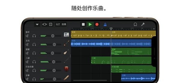 库乐队app安卓