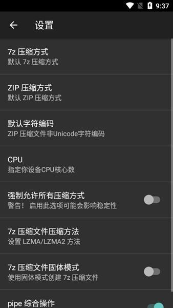 ZArchiverPro0.9.4